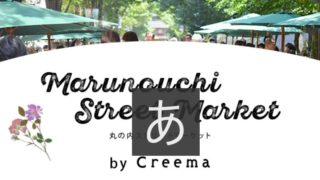 12月7日(土) 丸の内ストリートマーケット出店します