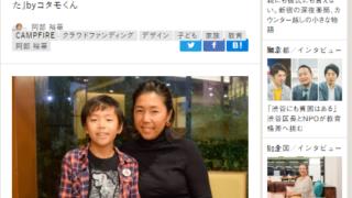 タモコタモがWebニュースに掲載されました
